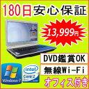 中古パソコン 中古ノートパソコン 【あす楽対応】 11n対応新品無線LANアダプタ付き NEC VersaPro VA-9 CPU Core2Duo P8700 2.53GHz/PC3-8500 2GB/HDD 160GB/DVDドライブ/Windows7 Professional/リカバリ領域・OFFICE2016付き 中古