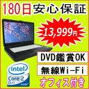 中古パソコン 中古ノートパソコン 【あす楽対応】 新品小型無線LANアダプタ付き FUJITSU FMV-A8290 Core2Duo P8700 2.53GHz/PC3-8500 2GB/HDD 160GB/DVDドライブ/Windows7 Professional導入/リカバリ領域・OFFICE2013付き 中古05P03Dec16