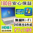 中古パソコン 中古ノートパソコン 【あす楽対応】 PANASONIC Let's NOTE CF-S9 Corei5 M560 2.67GHz/PC3-8500 4GB/HDD 250GB(DtoD)/無線LAN内蔵/DVDマルチドライブ/Windows7 Professional SP1 32ビット/リカバリ領域・OFFICE2013付き 中古