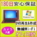 中古パソコン 中古一体型パソコン 外観赤 【あす楽対応】 SONY VGC-LJ51B CeleronM 540 1.86GHz/PC2-5300 1GB/HDD 160GB/無線LAN内蔵/D..