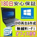 中古パソコン 中古ノートパソコン MAR Windows10 【あす楽対応】 新品小型無線LANアダプタ付き HP COMPAQ 6710b Core2Duo T7250 2.0GHz/PC2-530