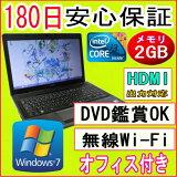 中古パソコン 中古ノートパソコン【あす楽対応】 テンキー付き Core i3搭載 11n新品無線LANアダプタ EPSON Endeavor NJ3350 Core i3 M380 2.53GHz/2GB/HDD 160GB/DVDドライブ/Windows7 Professional導入/OFFICE2013付き 中古