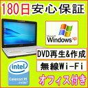 中古パソコン 中古ノートパソコン 訳あり【あす楽対応】SONY VAIO VGN-FJ12シリーズ Intel CeleronM 1.6GHz/PC2-5300 1GB/HDD 60GB(DtoD)/DVDマルチドライブ/無線LAN内蔵/WindowsXP Home Edition/リカバリ領域付...