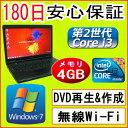 中古パソコン 中古ノートパソコン 【あす楽対応】 テンキー付き 第2世代 Core i3搭載 TOSHIBA dynabook Satellite B551/C Core i3-2310M 2.10GHz/4GB/HDD 250GB(DtoD)/無線/DVDマルチドライブ/Windows7 Professional/リカバリ領域・OFFICE2016付き 中古