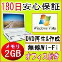 中古パソコン 中古ノートパソコン【あす楽対応】NEC Lavie LL370/M AMD Sempron 3600+ 2.00GHz/PC2-5300 2GB/HDD 120GB/DVDマルチドライブ/無線LAN内蔵/WindowsVista Home Premium 導入/OFFICE2016付き