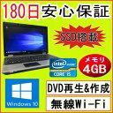 中古パソコン 中古ノートパソコン 新品SSD搭載 MAR Windows10 テンキー付き HP ProBook 6550b Core i5 M460 2.53GHz/DDR 4GB/SSD 120GB(DtoD)/無線/DVDマルチドライブ/Windows10 Home Premium 32ビット/64ビット選択可能/リカバリ領域・OFFICE2013付き 中古