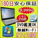 【プレゼントを無料ゲット】【Windows7対応】【15.4型ワイドTFT液晶】【Wi-Fi対応】【DVD再生OK】
