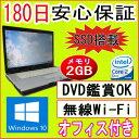 中古パソコン 中古ノートパソコン 新品SSD搭載 FUJITSU FMV-E8290 Core2Duo P8700 2.53GHz/2GB/SSD 120GB(DtoD)/無線LAN内蔵/DVDドライブ/Windows10 Home Premium 32ビット/64ビット選択可能/リカバリ領域・OFFICE2013付き 中古
