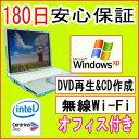 中古パソコン 中古ノートパソコン 【あす楽対応】 PANASONIC Let's NOTE CF-W5 CoreDuo U2400 1.06GHz/PC-3200 1GB/HDD 60GB/DVDコン