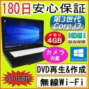 中古パソコン 中古ノートパソコン SSD搭載 Webカメラ内蔵 第3世代 Core i3搭載 FUJITSU LIFEBOOK A572/F メモリ 4GB/SSD 128GB/無線/DVDマルチドライブ/Windows10 Home Premium 32ビット/64ビット選択可能 リカバリ領域・OFFICE2013付き 中古