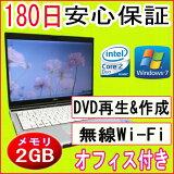 中古パソコン 中古ノートパソコン 【あす楽対応】 FUJITSU FMV-S8390 Core2Duo P8700 2.53GHz/PC3-8500 2GB/HDD 160GB(DtoD)/無線LAN内蔵/DVDマルチドライブ/Windows7 Professional導入/リカバリ領域・OFFICE2013付き 中古