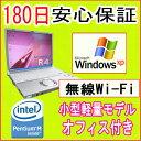 中中古パソコン 中古ノートパソコン【あす楽対応】 Panasonic LeT's note CF-R4 PentiumM 1.2GHz/PC2-3200 512MB/HDD 60GB/ Windows