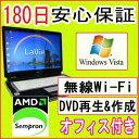 中古パソコン 中古ノートパソコン【あす楽対応】訳あり・ NEC Lavie LL565/L AMD Sempron 3600+ 2.0GHz/PC2-5300 2GB/HDD 120GB(DtoD)/DVDマルチドライブ/無線内蔵/WindowsVista Home Premium/Office付き中古