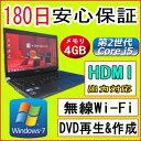 中古パソコン 中古ノートパソコン 第2世代 Core i5搭載 【あす楽対応】 TOSHIBA dynabook R731/D Intel(R) Core i5-2520M 2.50GHz/PC3-8500 4GB/250GB/無線LAN内蔵/DVDマルチドライブ/Windows7 Professional/リカバリ領域・OFFICE2016付き 中古