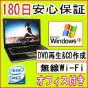 中古パソコン 中古ノートパソコン 【あす楽対応】 DELL LATITUDE D830 Core2Duo T7100 1.80GHz/PC2-5300 1GB/HDD 120GB/無線LAN/DVDコ
