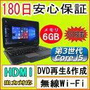 中古パソコン 中古ノートパソコン MAR Windows10 第3世代 Core i5・新品SSD搭載 NEC VersaPro J VL-E メモリー 6GB/SSD 128GB/無線/DVDマルチ