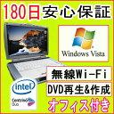 中古パソコン 中古ノートパソコン 【あす楽対応】 NEC Lavie G Intel CoreDuo T2300 1.66GHz/PC2-5300 2GB/HDD 100GB(DtoD)/無線LAN内蔵/DVDマルチドライブ/WindowsVista Home Premium導入/Office2013付き 中古