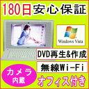 中古パソコン 中古一体型パソコン 【あす楽対応】 SONY VGC-LJ54B Core2Duo T8100 2.1GHz/PC2-5300 2GB/HDD 320GB/DVDマルチドライブ/..