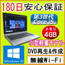 中古パソコン 中古ノートパソコン 第3世代 Core i5 Webカメラ付き HP EliteBook 2570p Core i5-3340M 2.70GHz/4GB/HDD 320GB/無線LAN内蔵/DVDマルチドライブ/Windows10 Home Premium 32ビット/64ビット選択可能 リカバリ領域 OFFICE2016付き 中古 Windows10 対応可能