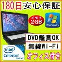 中古パソコン 中古ノートパソコン 【あす楽対応】 新品小型無線LANアダプタ付き FUJITSU FMV-A8290 Celeron 900 2.20GHz/PC3-8500 2GB/HDD 160GB(DtoD)/DVDドライブ/Windows7 Professional導入/リカバリ領域・OFFICE付き 中古