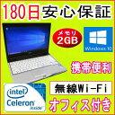 中古パソコン 中古ノートパソコン Core2世代Celeron 【あす楽対応】 FUJITSU LIFEBOOK S560/B Celeron P4600 2.0GHz/PC3-8500 2GB/HD