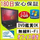 中古パソコン 中古ノートパソコン Core2世代Celeron 【あす楽対応】 TOSHIBA dynabook Satellite B451/D Celeron B800 1.50GHz/PC3-8500 2GB/HDD 250GB(DtoD)/無線/DVDドライブ/Windows7 Professional 32ビット/64ビット選択可能/リカバリ領域・OFFICE2013付き 中古