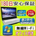 中古パソコン 中古ノートパソコン 【あす楽対応】 第2世代 Core i5 プロセッサー FUJITSU LIFEBOOK S751/C Core i5-2520M 2.50GHz/2GB/..