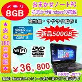 中古パソコン 中古ノートパソコン メモリ 8GB 新品HDD 500GB搭載 期間限定Microsoft Officeに無料変更 おまかせ MAR Window10搭載 Core i5搭載/メモリ 8GB/HDD 500GB/無線/DVDマルチ/Windows10 Home Premium 64ビット リカバリ領域 中古