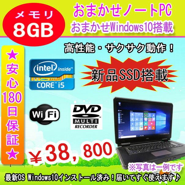 中古パソコン 中古ノートパソコン メモリ 8GB 新品SSD 120GB搭載 おまかせ MAR Window10搭載 Core i5搭載/メモリ 8GB/SSD 120GB/無線/DVDマルチ/Windows10 Home Premium 64ビット リカバリ領域 OFFICE2016付き 中古 Windows10 対応可能