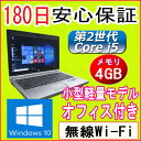 中古パソコン 中古ノートパソコン 第2世代 Core i5 HP EliteBook 2560p Core i5-2540M 2.60GHz/4GB/HDD 320GB/無線LAN内蔵/Windows10 Home Premium 32ビット/64ビット選択可能 リカバリ領域 OFFICE2016付き 中古 Windows10 対応可能