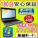 中古パソコン 中古ノートパソコン 第2世代 Core i5 【あす楽対応】HP EliteBook 2560p Core i5-2540M 2.60GHz/4GB/HDD 320GB/無線LAN内蔵/Windows7 Professional 32ビット/OFFICE2016付き 中古 Windows10 対応可能