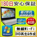 中古パソコン 中古ノートパソコン 第2世代 Core i5【あす楽対応】 FUJITSU LIFEBOOK S761/D/PC3-8500 4GB/HDD 250GB/無線LAN内蔵/DVDマルチドライブ/Windows7 Professional 32ビット/OFFICE2016付き/中古 PC/ノートPC/ Windows 7中古