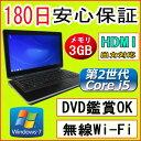 中古パソコン 中古ノートパソコン 訳あり 【あす楽対応】 第2世代 Core i5搭載 DELL LATITUDE E6320/Core i5-2520M 2.50GHz/3GB/HDD 80..