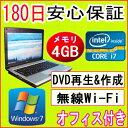 中古パソコン 中古ノートパソコン 【あす楽対応】第2世帯 Core i7 NEC VersaPro VB-D/PC3-8500 4GB/HDD 250GB/無線LAN内蔵/DVDマルチドライブ/Windows7 Professional/OFFICE2016付き 中古