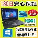 中古パソコン 中古ノートパソコン NEC VersaPro VX-A Core i3 M350 2.27GHz/PC3-8500 4GB/HDD 160GB/無線/DVDマルチドライブ/Windows10 Home Premium 32ビット/64ビット選択可能 リカバリ領域 OFFICE2016付き 中古