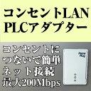 送料無料 PLCアダプター コンセント LAN 最大200Mbps インターネット接続 家庭用 複数