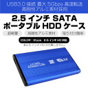 メール便 送料無料 USB ハードケース 2.5インチ アルミHDDケース USB3.0 SATA  外付け ハードディスク 高速 収納 ストレージ カプセル ハード ケース 選べる3色 ブルー ブラック シルバー