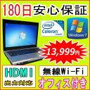 中古パソコン 中古ノートパソコン【ACなし価格】【あす楽対応】携帯便利 NEC VersaPro VB-F Intel Celeron 887 1.50GHz/PC3-8500 2GB/HDD 320GB/無線/Windows7 Professional/リカバリ領域・OFFICE2016付き 中古