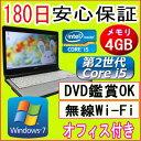 【プレゼントを無料ゲット】【Windows7対応】【13.3型ワイド液晶】【Wi-Fi対応】【DVD再生OK】