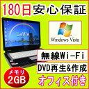 中古パソコン 中古ノートパソコン【あす楽対応】NEC Lavie LL565/M AMD Athlon Dual-Core 1.90GHz/PC2-5300 2GB/HDD 80GB(DtoD)/DVDマルチドライブ/無線LAN内蔵/WindowsVista Home Premium/Office付き 中古