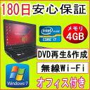 中古パソコン 中古ノートパソコン 【あす楽対応】 TOSHIBA dynabook Satellite K45/Core i7 M620 2.67GHz/PC3-8500 4GB/HDD 160GB/無線内蔵/DVDマルチドライブ/Windows7 Professional 32ビット/リカバリ領域・OFFICE2016付き 中古