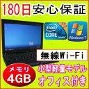パソコン 中古パソコン 中古ノートパソコン 【あす楽対応】 lenovo/IBM ThinkPad X201i Core i3 M380 2.53GHz/PC3-8500 4GB/無線LAN内..