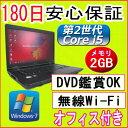 中古パソコン 中古ノートパソコン 【あす楽対応】 第2世代 ...