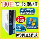 中古パソコン 中古デスク 第2世代 Core i3プロセッサー  FUJITSU ESPRIMO D551/D Core i3-2120 3.30GHz/メモリ 4GB/HDD 250GB/DVDマルチドライブ/Windows7 Professional 32ビット/リカバリ領域・OFFICE2016付き 中古 Windows10 対応可能