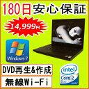 中古パソコン 中古ノートパソコン【あす楽対応】パソコン DELL LATITUDE E5500 Core2Duo P8700 2.53GHz/PC2-5300 2GB/HDD 80GB/無線LAN..