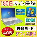 中古パソコン 中古ノートパソコン 第2世代 Core i5搭載 【あす楽対応】PANASONIC Let's NOTE CF-N10 Core i5-2540M 2.60GHz/PC3-8500 4GB/HDD 320GB/無線LAN内蔵/Windows7 Professional 32ビット/リカバリ領域・OFFICE2016付き 中古 Windows10 対応可能