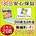 中古パソコン 中古ノートパソコン【あす楽】訳あり・SONY VAIO VGN-NS50B Intel Core2 Duo P8400 2.26GHz/PC2-6400 2GB/HDD 80GB/DVDマルチドライブ/無線LAN内蔵/WindowsVitsa Home Basic/OFFICE2016付き 中古 Wi...