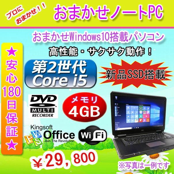Windows10搭載 おまかせ 中古パソコン Windows10 中古ノートパソコン 第2世代 Core i5搭載 メモリ 4GB SSD 120GB 無線 DVDマルチ Windows10 Home Premium 64ビット Windows7 blu−ray変更可能 OFFICE2016付き