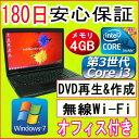 中古パソコン 中古ノートパソコン 第3世代 Core i3 【あす楽対応】 TOSHIBA dynabook Satellite B552/H Core i3-3120M 2.50GHz/4GB/HDD 320GB/無線/DVDマルチドライブ/Windows7 Professional 32ビット/リカバリ領域・OFFICE2016付き 中古 Windows10 対応可能 - マンツウオンラインショップ