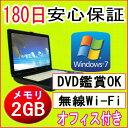 中古パソコン 中古ノートパソコン【あす楽対応】 FUJITSU FMV-A8295 Celeron 900 2.20GHz/PC2-6400 2GB/HDD 160GB(DtoD)/無線LAN内蔵/D..